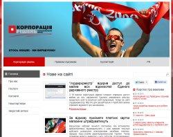 """Консалтинговый центр """"КОРПОРАЦІЯ РІШЕНЬ"""" : сайт - http://www.infodopomoga.com.ua"""
