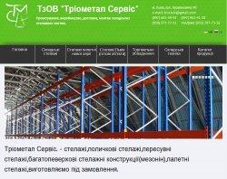 Тріометалл Сервіс : сайт - http://triobud.com