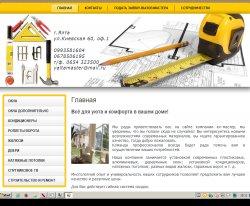 ЧП Югмастер : сайт - http://yaltamaster.com.ua/