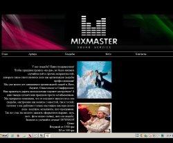 ЧП Миксмастер : сайт - http://mixmaster.com.ua/svadba.htm