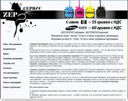 ZEP - заправка картриджей, ремонт оргтехники : сайт - http://zapravim.zp.ua
