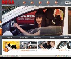 Автошкола водительского мастерства REGA : сайт - http://www.rega.lviv.ua