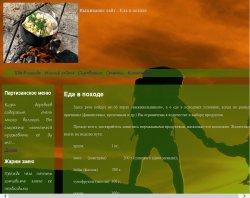 Виживання лайт - рецепти приготування блюд : сайт - http://edavpohode.ru