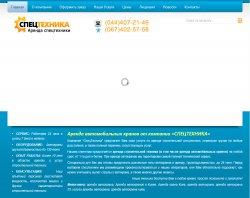 "ООО  НПО ""Спецтехника"" : сайт - http://spectehnika.org.ua"