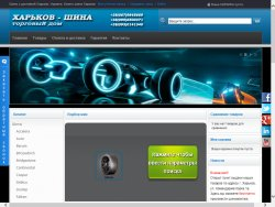 Харьков-шина ТД : сайт - http://kharkov-shina.com