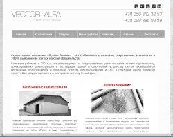 """Будівельна компанія """"Вектор-Альфа"""" : сайт - http://vectoralfa.com/"""