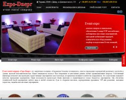 Event group «Expo-Dnepr» : сайт - http://www.expo-dnepr.dp.ua